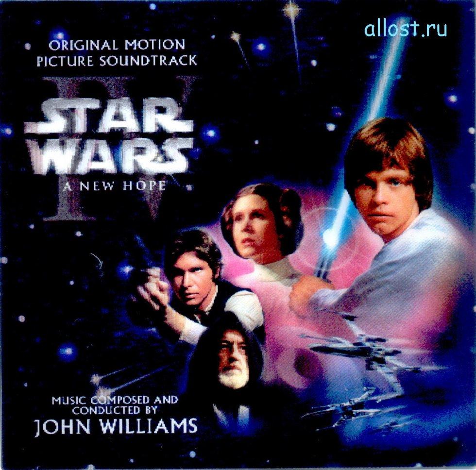 Персонаж фильма звездные войны