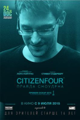 Фильм CITIZENFOUR. Правда Сноудена
